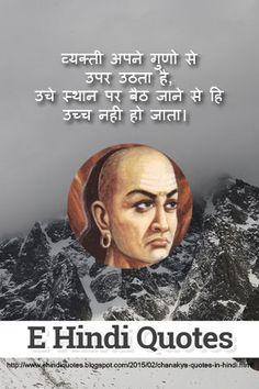व्यक्ती अपने गुणो से उपर उठता है, उचे स्थान पर बैठ जाने से हि उच्च नही हो जाता। #Chanakya #quotes #India