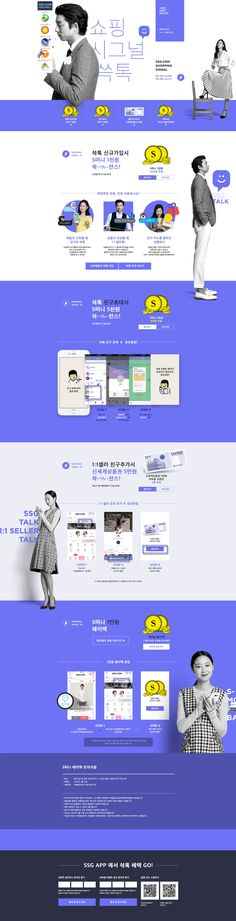 ssg event page Layout Site, Website Layout, Layout Design, Design Web, Lettering Fonts Design, Event Banner, Homepage Design, Presentation Layout, Promotional Design