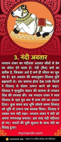 Rudra Shiva, Mahakal Shiva, Ganesh Lord, Lord Shiva, Hinduism Quotes, Shiv Ratri, Hindu Vedas, Sanskrit Mantra, Om Namah Shivay