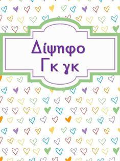 Λεξιλόγιο δίψηφων, συνδυασμών & διαλυτικών της Πρώτης Δημοτικού σε ει… School Themes, Special Education, Teacher, Bullet Journal, Activities, Math Equations, Children, Kids, Greek