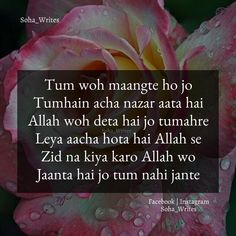We should not be stubborn 😢 cause Allah knows the best. Funny Baby Quotes, Boy Quotes, Funny Quotes About Life, Jokes Quotes, Life Quotes, Allah Quotes, Muslim Quotes, Islamic Quotes, Deep Words