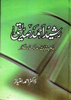 Rasheed Ahmed Siddiqui by Dr. رشید احمد صدیقی کی شخصیت اتنی ہمہ گیر اور متنوع ہے کہ اس پر جتنا غور و خوض کیا جائے وہ اتنی ہی کھلتی جاتی . Free Dictionary, Literature Books, Body Language, Novels, Poetry, Pdf, Author, Messages, Scenery Wallpaper