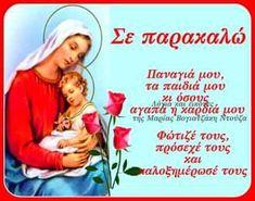 Prayers, Greek, Baseball Cards, Prayer, Beans, Greece