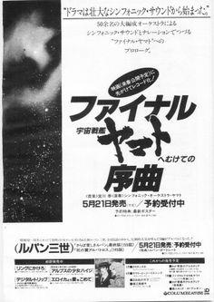 アニメージュ1982年05月号 広告010