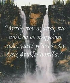 Picture Quotes, Love Quotes, Feeling Loved Quotes, Greek Quotes, True Words, Philosophy, Personality, Letters, Thoughts