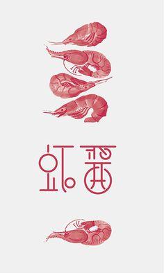 原创作品:字体图形设计