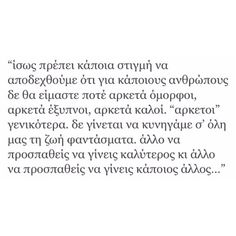 Wisdom Quotes, Qoutes, Life Quotes, Big Words, Greek Quotes, Word Out, Love You, My Love, Picture Quotes