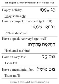 English to Hebrew: Best Wishes Vocabulary: happy holiday, have a complete recovery, have a qucik recovery, have an easy fast, have a meaningful fast