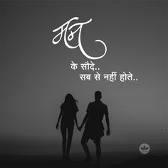 Marathi Quotes, Hindi Quotes, Poetry Quotes, Heart Touching Lines, Heart Touching Shayari, Favorite Quotes, Best Quotes, Love Quotes, Deep Words