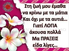 Greek Quotes, Words, Diy, Bricolage, Do It Yourself, Homemade, Horse, Diys, Crafting