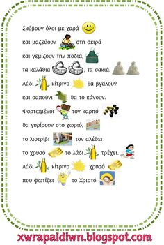 """""""Ταξίδι στη Χώρα...των Παιδιών!"""": Ποίημα - εικονόλεξο """"Λάδι κίτρινο"""""""
