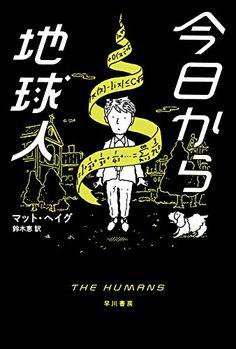 Amazon.co.jp: 今日から地球人 (ハヤカワ文庫 HM へ 16-1): マット・ヘイグ, 鈴木 恵: 本