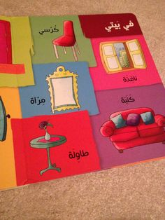 Sample page from صور و كلمات