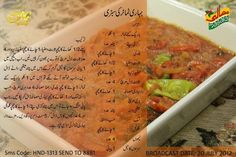 Cooking Recipes In Urdu, My Recipes, Momos Recipe, Tomato Curry, Pakistani Recipes, Desi Food, Vegetable Recipes, Food And Drink, Fruit