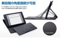 iPad mini キーボート付きケース    無段階の角度調節が可能