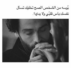 Arabic Love Quotes, Arabic Words, Love Quotes For Him, Sweet Words, Love Words, Beautiful Words, Quotations, Qoutes, Roman Love