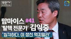 """맘마이스 #41 '탈핵전문가' 김익중 """"심각하다 이 생선 먹지말라"""""""
