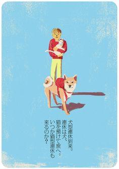 Shibakenjinkai, a series about a beautiful life with shiba inu in this beautiful world. Written and illustrated by Tatsuro Kiuchi. Client: Genkosha