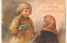 Е.М.Бем. В новом году женихов будет сто один, а полюбится один! Париж: Изд. И.С.Лапина, между 1904 и 1917. Автотипия