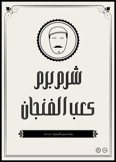 Wisam Barbershop Branding, Illustration, Typography