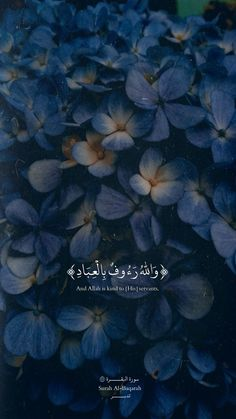Learn Islam with Quran Mualim is very easy and straight Islamic website. Here we educate the new Muslims about Quran & Hadith. Hadith Quotes, Allah Quotes, Muslim Quotes, Religious Quotes, Quran Wallpaper, Islamic Quotes Wallpaper, Whatsapp Wallpaper, Islamic Wallpaper Iphone, Quran Quotes Inspirational