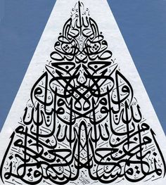 Islamic Calligraphy, Istanbul, Aurora Sleeping Beauty, Darth Vader, Islamic Art, Masters, Allah, Fictional Characters, Master's Degree