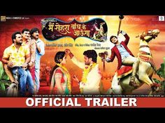 Main Sehra Bandh Ke Aaunga Bhojpuri Movie Official Trailer, Full Cast and Crew Details - Latest Bhojpuri Movies, Trailers, Audio & Video Songs - Bhojpuri Gallery - Bhojpuri Movie Trailers  IMAGES, GIF, ANIMATED GIF, WALLPAPER, STICKER FOR WHATSAPP & FACEBOOK