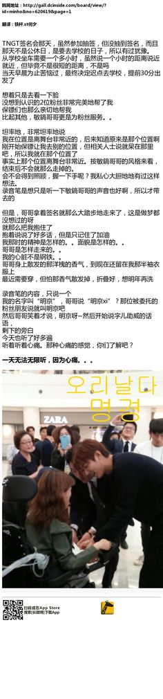 TNGT Fan Sign Lee Min Ho & Lady on Wheel Chair )Chinese Version)  hWFvRI.png (621×2660)