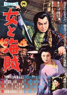 Woman and Pirate Japanese Film, Vintage Japanese, Black Pin Up, Japanese Warrior, Film Posters, Vintage Movies, Film Movie, Kung Fu, Samurai