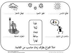 طريقه تعليم سهله وبسيطة للغة العربية-اوراق عمل لغه عربيه-شيتات عربى-العاب تعليميه ورقيه