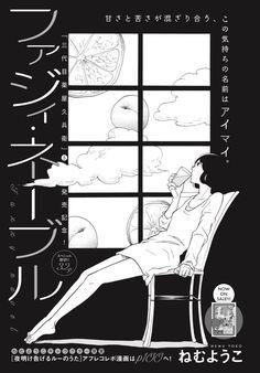 """""""【フィーヤン2月号は本日発売!】実力派新鋭、ストーリー初登場!野田彩子「窓辺の彼女」。霊感体質な青年の部屋に""""出た""""のは、かなりの美人(そしてタイプ!)。成仏のタイミングを失ったらしい彼女は「いつもあなたを見ていた」と語り始め…?"""""""