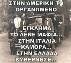 Insirational Quotes, Funny Quotes, Funny Greek, Funny Drawings, Laugh At Yourself, Funny Images, Lol, Politics, Wisdom