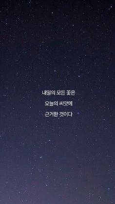 Korean Quotes, Korean Language, Cheer Up, Famous Quotes, Proverbs, Cool Words, How To Memorize Things, Poems, Typography