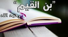 Kiblat Umat: Nasihat Kesabaran Ibnul Qayyim