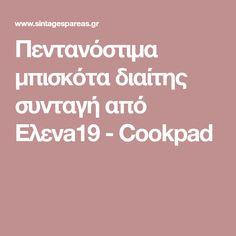 Πεντανόστιμα μπισκότα διαίτης συνταγή από Ελενa19 - Cookpad