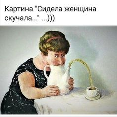Приколюхи из скотсетей - ЯПлакалъ Funny Cute, Hilarious, Russian Jokes, Anime Mems, Funny Phrases, Letter Art, Illustrations Posters, Good Morning, Picture Video