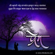 Love Poem In Marathi, Marathi Love Quotes, Marathi Poems, Sweet Quotes, Sad Quotes, Quotes About Love And Relationships, Serious Relationship, Heartfelt Quotes, Love Poems