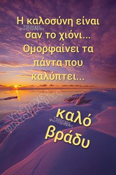 Greek Quotes, Good Night, Movie Posters, Winter, Nighty Night, Winter Time, Film Poster, Good Night Wishes, Billboard