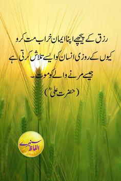 Inspirational Quotes In Urdu, Urdu Quotes With Images, Love Quotes In Urdu, Life Quotes Pictures, Poetry Quotes In Urdu, Quotations, Islamic Books In Urdu, Urdu Quotes Islamic, Islamic Phrases