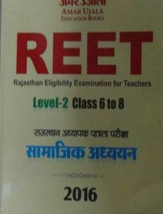Book for REET 2016 (Level-II Class 6 to 8) Social Study By Amar Ujala Publications @ #Mybookistaan http://mybookistaan.com/books/competition-guides/rpsc-exam/reet