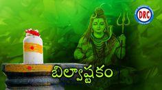 Bilvashtakam || Lord Shiva Devotional Songs By Ramu