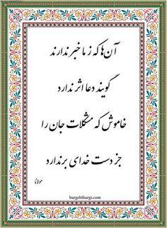 ژ Rumi Quotes, Poem Quotes, Heaven Poems, Just For Laughs Gags, Forms Of Poetry, Funeral Poems, Persian Poetry, Picture Writing Prompts, Good Sentences