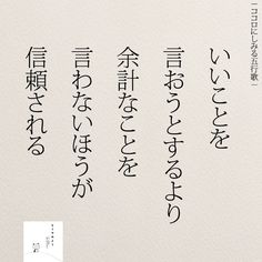 Inspirational Quotes From Books, Wise Quotes, Words Quotes, Sayings, Positive Life, Positive Quotes, Japanese Quotes, Life Words, Meaningful Life