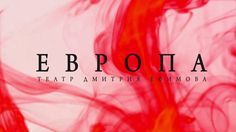 Рекламный ролик хореографического спектакля Парфюмер The Originals, Youtube, Movie Posters, Film Poster, Youtubers, Youtube Movies, Film Posters