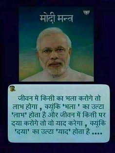 . Poem Quotes, Hindi Quotes, Quotations, Qoutes, Motivational Quotes, Life Quotes, Inspirational Quotes, Chanakya Quotes, Hindi Good Morning Quotes