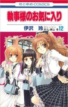 Shitsuji-sama no Okiniiri, Vol. 12