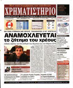 Εφημερίδα ΧΡΗΜΑΤΙΣΤΗΡΙΟ - Τρίτη, 01 Δεκεμβρίου 2015