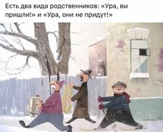 Russian Humor, Painting, Kids, Painting Art, Paintings, Painted Canvas, Drawings