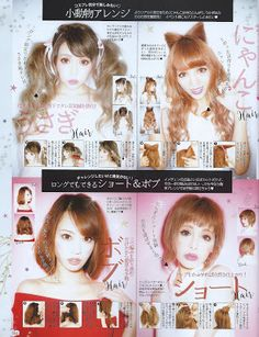 Ageha April 2016 and Popteen April 2016 Ageha April 2016 and Popteen April 2016 Gyaru Hair, Gyaru Makeup, Lolita Hair, Kawaii Makeup, Korean Medium Hair, Medium Hair Styles, Long Hair Styles, Hair Magazine, Beauty Magazine