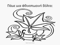 Πάω Α' και μ'αρέσει: Πάμε μια φθινοπωρινή βολτούλα; Tribal Tattoos, Blog, Kindergarten, Greek, Blogging, Kindergartens, Preschool, Greece, Preschools